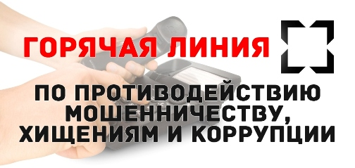 Горячая линия по противодействию мошенничеству, хищениям и коррупции