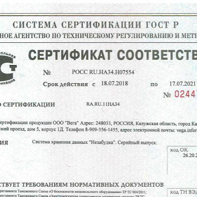 Получен сертификат соответствия на систему хранения данных «Незабудка»