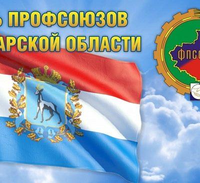 12 ноября — День профсоюзов Самарской области.