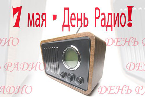 7 мая — День Радио!