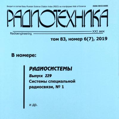 Журнал «Системы специальной радиосвязи», №1.