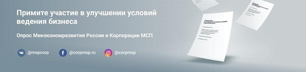 Участие в опросе Минэкономразвития России и Корпорации МПС.