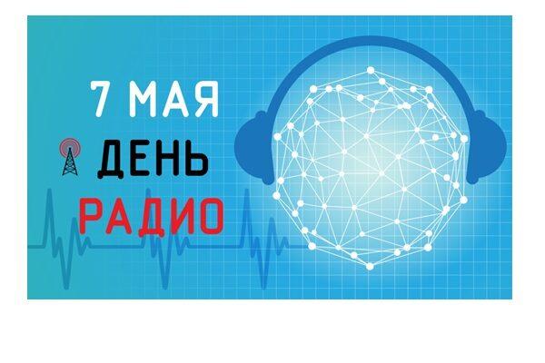 7 мая – День радио!