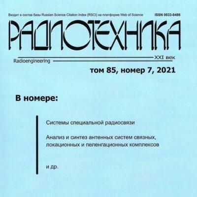 Журнал «Радиотехника», номер 7.